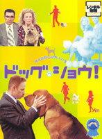 【中古】ドッグ・ショウ! b14812/DLR-18951【中古DVDレンタル専用】
