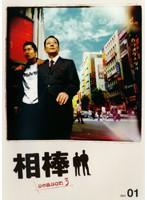 【中古】相棒 season 3 全10巻セットs12014/SDR-F2520-F2529【中古DVDレンタル専用】