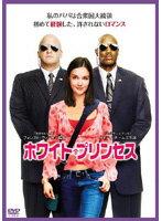 【中古】ホワイト・プリンセス b17614/FXBR24265【中古DVDレンタル専用】