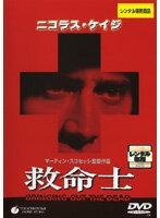 【中古】救命士 b17661/VWDP4269【中古DVDレンタル専用】