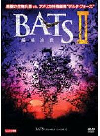 【中古】BATS2 蝙蝠地獄 b19806/RDD40245【中古DVDレンタル専用】