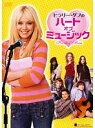 【中古】ハート・オブ・ミュージック b19417/FMDR-9228【中古DVDレンタル専用】