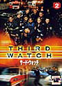 【中古】サード・ウォッチ Season1 Vol.2/RDR-1B【中古DVDレンタル専用】