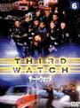 【中古】サード・ウォッチ Season1 Vol.6/RDR-2C【中古DVDレンタル専用】