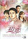 【中古】初恋 Vol.06 b9735/MX-265R【中古DVDレンタル専用】