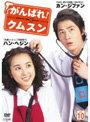 【中古】がんばれ!クムスン Vol.10 b10137/PCBE-72660【中古DVDレンタル専用】