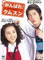【中古】がんばれ!クムスン Vol.11 10138/PCBE-72661【中古DVDレンタル専用】