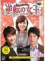 【中古】逆転の女王 Vol.13 b10131/PCBG-71863【中古DVDレンタル専用】