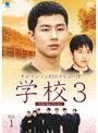 【中古】学校3 ベストセレクション Vol.1 b9731/BWD-00503R【中古DVDレンタル専用】