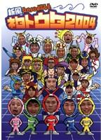 【中古】新風baseよしもと ネタトウタ2004/YRBR-00024【中古DVDレンタル専用】