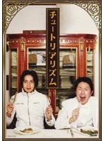 【中古】チュートリアリズム/チュートリアル/YRBR-00096【中古DVDレンタル専用】