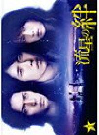 【中古】▼流星の絆 Vol.1 b14670/TCED-0430【中古DVDレンタル専用】