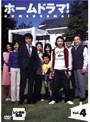 【中古】▼ホームドラマ! Vol.4 b10980/PCBX-70630【中古DVDレンタル専用】