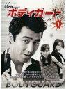 【中古】ボディガード 全11巻セット s3770/KP4180-01-11【中古DVDレンタル専用】