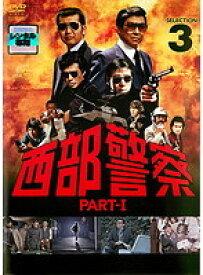 【中古】西部警察 PART-I 第3巻 b24343/PCBP-72533【中古DVDレンタル専用】