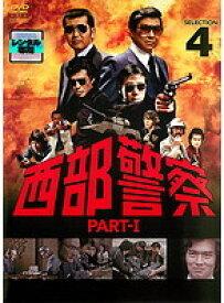 【中古】西部警察 PART-I SELECTION 4 b24344/PCBP-72534【中古DVDレンタル専用】