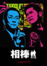 【中古】▼相棒 Season4 Vol.04 b199/SDR-F2564【中古DVDレンタル専用】