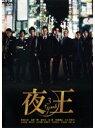 【中古】夜王〜yaou〜 Vol.3 b11411/68DRT-30143【中古DVDレンタル専用】