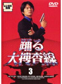 【中古】▼踊る大捜査線 第3巻b564/PCBC-70066D【中古DVDレンタル専用】