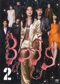 【中古】BOSS Vol.2 b11665/PCBC-71632【中古DVDレンタル専用】