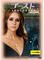 【中古】ゴースト 天国からのささやき シーズン3 全9巻セットs8287/VWDR-2149-2165【中古DVDレンタル専用】