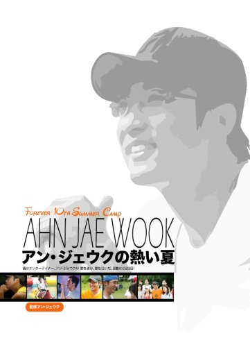 【中古】Forever 10th Summer Camp アン・ジェウクの熱い夏/アン・ジェウク/TKBU-5219【中古DVD】
