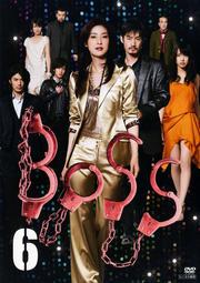 【中古】▼BOSS Vol.6 b14415/PCBC-71636【中古DVDレンタル専用】