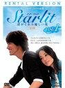 【中古】Starlit〜君がくれた優しい光【完全版】 全11巻セットs2905/GNBR-2514-2524【中古DVDレンタル専用】