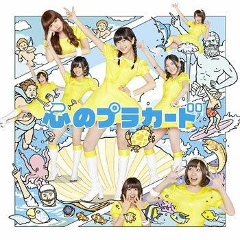 【中古】心のプラカード Type B 初回限定盤/AKB48/KIZM-90299-300【中古CDS】