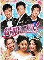 【中古】結婚しよう!Let's Marry Vol.06 b3325/KERD-1284【中古DVDレンタル専用】