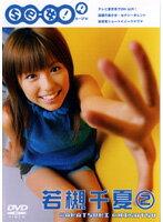 【中古】Se-女!A 若槻千夏 b4222/DMSM-5530【中古DVDレンタル専用】