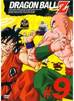【中古】▼DRAGON BALL Z #09 b8317/PCBC-70789【中古DVDレンタル専用】