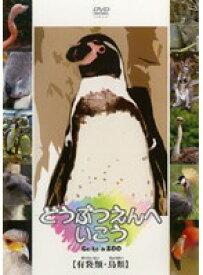 【中古】どうぶつえんへいこう『有袋類・鳥類』 b23589/MRDD-015【中古DVDレンタル専用】