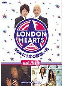【中古】ロンドンハーツ vol.3L b7679/YRBR-90286【中古DVDレンタル専用】