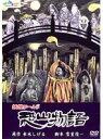 【中古】▼水木しげるの妖怪ワールド 恐山物語 b6958/MNPR-68【中古DVDレンタル専用】