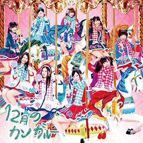 【中古】12月のカンガルー Type-A/SKE48/AVCD-83092【中古CDS】