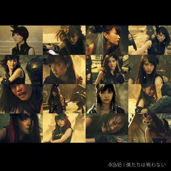 【中古】僕たちは戦わない Type D【通常盤】/AKB48/KIZM-343-344【中古CDS】