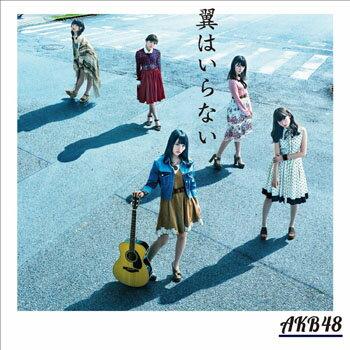 【中古】翼はいらない Type A 通常盤/AKB48/KIZM-429-30【中古CDS】