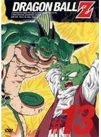 【中古】▼DRAGON BALL Z #13 b14259/PCBC-70793【中古DVDレンタル専用】