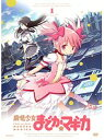 【中古】魔法少女まどか☆マギカ 1 b10375/ANMB-9121【中古DVDレンタル専用】