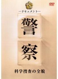 【中古】ドキュメント 警察 科学捜査の全貌 b13440/DMG-6357【中古DVDレンタル専用】