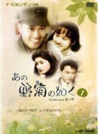 【中古】あの野菊の如く 全30巻セットs4272/JVDE-1001-1030【中古DVDレンタル専用】