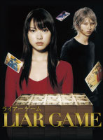 【中古】●LIAR GAME ライアーゲーム 全6巻セットs5900/PCBC-71231-71236【中古DVDレンタル専用】