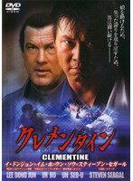 【中古】クレメンタイン b17653/DMIP-7053【中古DVDレンタル専用】