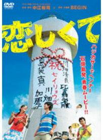 【中古】恋しくて b14744/ASBX-3869【中古DVDレンタル専用】