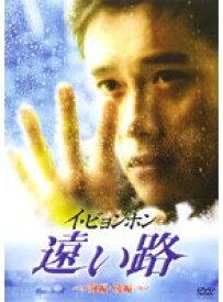 【中古】遠い路 前編 後編 b20212/ALB-0021B【中古DVDレンタル専用】