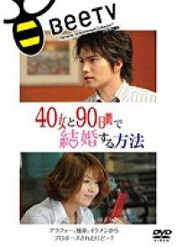 【中古】40女と90日間で結婚する方法 b14745/AVBB-42000【中古DVDレンタル専用】