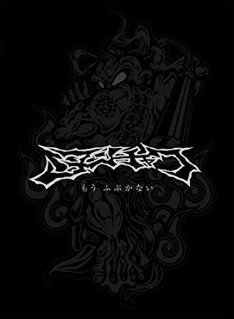 【中古】Nunchaku Archives〜もうふぶかない〜(DVD付)/ヌンチャク/XQCX-91001【中古CDレンタル使用】