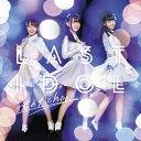 【新品】君のAchoo! WEB盤/ラストアイドル/PROV-5021【新品CDS】