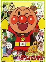 【中古】それいけ!アンパンマン '07・7 b16760/VPBE-16109【中古DVDレンタル専用】